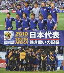 2010 FIFA ワールドカップ 南アフリカ オフィシャルBlu-ray::日本代表 熱き戦いの記録【Blu-ray】