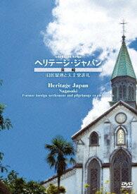 virtual trip ヘリテージ・ジャパン 長崎 旧居留地と天主堂巡礼 [ (BGV) ]