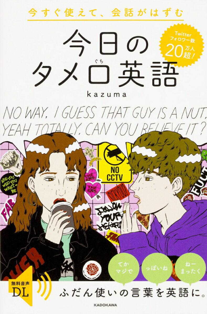 今すぐ使えて、会話がはずむ 今日のタメ口英語 [ kazuma ]