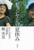 ピョンヤンの夏休みーーわたしが見た「北朝鮮」