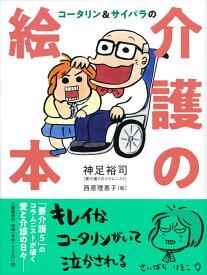 コータリン&サイバラの 介護の絵本 [ 神足 裕司 ]