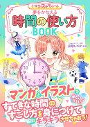 めちゃカワMAX!! 小学生のステキルール 夢をかなえる 時間の使い方BOOK