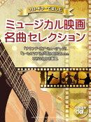 ソロ・ギターで楽しむ 名作ミュージカル映画名曲セレクション