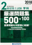 2級建築士試験学科厳選問題集500+100(2018)