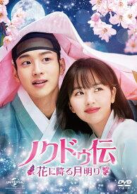 ノクドゥ伝〜花に降る月明り〜 DVD-SET1 【特典DVD付】 [ チャン・ドンユン ]