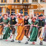 世界の祭りと衣装