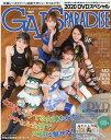 GALS PARADISE 2020 DVDスペシャル (SAN-EI MOOK)