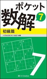 ポケット数解7 初級篇 [ パズルスタジオ わさび ]