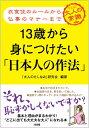 13歳から身につけたい「日本人の作法」 衣食住のルールから仏事のマナーまで [ 「大人のたしなみ」研究会 ]