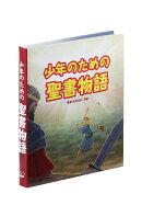 少年のための聖書物語