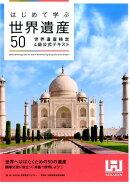 はじめて学ぶ世界遺産50