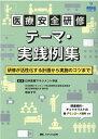 医療安全研修テーマ・実践例集 研修が活性化する計画から実施のコツまで (医療安全BOOKS 9) [ 日本医療マネジメント…