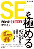 SEを極める50の鉄則新装版