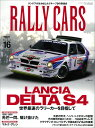 RALLY CARS(Vol.16)