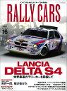 RALLY CARS(Vol.16) LANCIA DELTA S4 世界最速のラリーカーを目指し (サンエイムック)