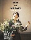 SENS de MASAKI vol.7 [ 雅姫 ]