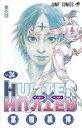 HUNTER×HUNTER(34) (ジャンプコミックス) [ 冨樫 義博 ]
