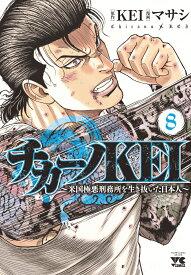 チカーノKEI~米国極悪刑務所を生き抜いた日本人~ 8 (ヤングチャンピオン・コミックス) [ KEI ]