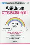 和歌山市の公立幼稚園教諭・保育士(2018年度版)