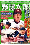 野球太郎(no.007)