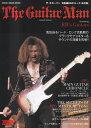 ザ・ギターマン(〔2016年〕)改訂版 特集:RBギターズ (シンコー・ミュージック・ムック)