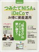 つみたてNISA&iDeCoでお得に資産運用