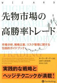 先物市場の高勝率トレード 市場分析、戦略立案、リスク管理に関する包括的ガイド (ウィザードブックシリーズ) [ カーリー・ガーナー ]