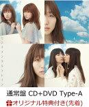 【楽天ブックス限定先着特典】センチメンタルトレイン (通常盤 CD+DVD Type-A) (生写真付き)