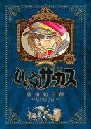 からくりサーカス 完全版(20)