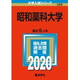 昭和薬科大学(2020) (大学入試シリーズ)