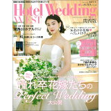 ホテルウエディングウエスト(No.05(2019 Summ) 憧れ卒花嫁たちのPerfect Wedding大公開 (生活シリーズ)