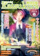 かつくら(vol.10(2014春))