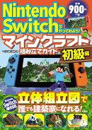 Nintendo Switchでやってみよう!マインクラフト組み立てガイド 初級