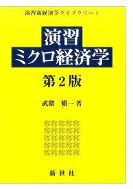 演習ミクロ経済学第2版 (演習新経済学ライブラリ) [ 武隈慎一 ]