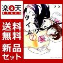 フラグタイム 1-2巻セット【特典:透明ブックカバー巻数分付き】