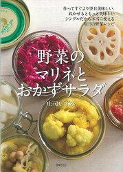 【バーゲン本】野菜のマリネとおかずサラダ