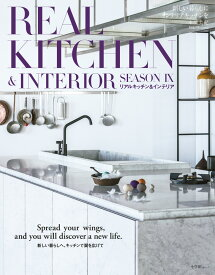 REAL KITCHEN&INTERIOR SEASON(9) [ 本間 美紀 ]
