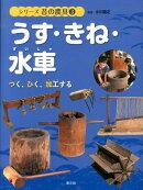 シリーズ昔の農具(3)