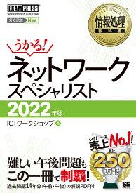 情報処理教科書 ネットワークスペシャリスト 2022年版 (EXAMPRESS) [ ICTワークショップ ]