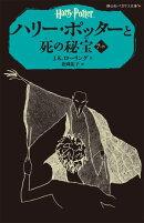 ハリー・ポッターと死の秘宝(7-4)