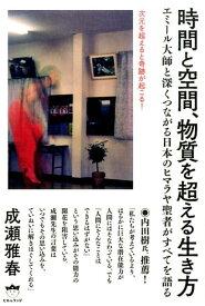 時間と空間、物質を超える生き方 エミール大師と深くつながる日本のヒマラヤ聖者がすべ [ 成瀬雅春 ]