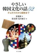やさしい韓国文化の話52