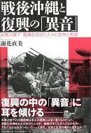 戦後沖縄と復興の「異音」