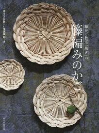 籐かご教室「紡ぎ」の籐編みのかご [ 籐かご教室 紡ぎ ]