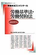 新基本法コンメンタール 労働基準法・労働契約法