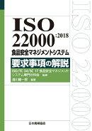 ISO 22000:2018 食品安全マネジメントシステム 要求事項の解説