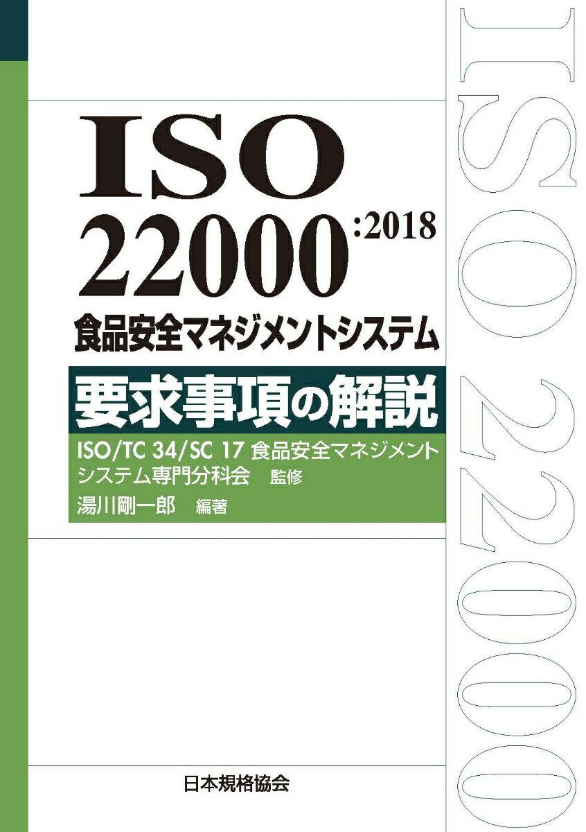 ISO 22000:2018 食品安全マネジメントシステム 要求事項の解説 [ ISO/TC34/SC17食品安全マネジメントシステム専門分科会 ]