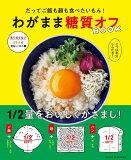 わがまま糖質オフBOOK (ORANGE PAGE BOOKS)