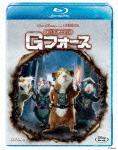 スパイアニマル・Gフォース【Blu-ray】