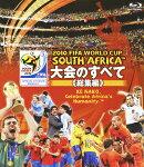 2010 FIFA ワールドカップ 南アフリカ オフィシャルBlu-ray::大会のすべて ≪総集編≫【Blu-ray】